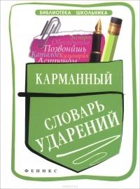 Ольга Гайбарян - Карманный словарь ударений