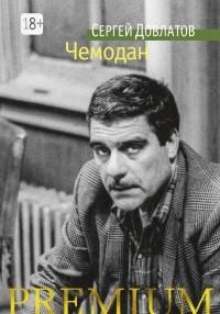 Сергей Довлатов - Чемодан