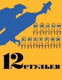 Евгений Петров, Илья Ильф - 12 стульев