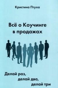 Птуха Кристина - Всё о коучинге в продажах