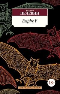 Виктор Пелевин - Empire V