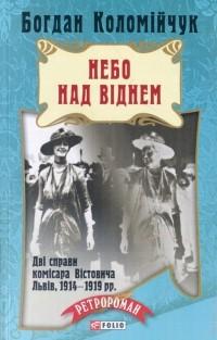 Богдан Коломійчук - Небо над Віднем (сборник)