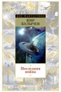 Кир Булычёв - Последняя война (сборник)