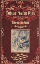 Томас Майн Рид - Тропа войны. Вождь Гверильясов