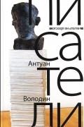 Антуан Володин - Писатели