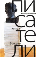 Антуан Володин - Писатели (сборник)