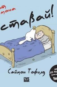 Саймон Тофилд - Кот Саймона. Вставай!