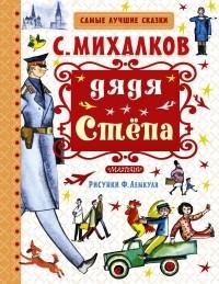 Сергей Михалков - Дядя Стёпа