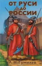 Лев Гумилев - От Руси до России. Очерки этнической истории