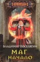 Владимир Поселягин — Маг. Начало