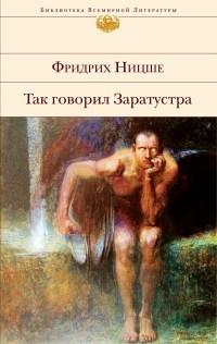 Фридрих Ницше - Так говорил Заратустра. По ту сторону добра и зла (сборник)
