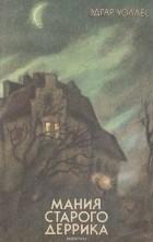 Эдгар Уоллес - Мания старого Деррика (сборник)