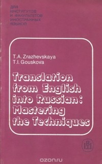 English into russian translation — photo 14