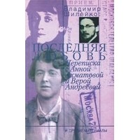 Владимир Шилейко - Последняя любовь: переписка с Анной Ахматовой и Верой Андреевой