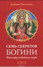 Девдутт Паттанаик - Семь секретов Богини. Философия индийского мифа