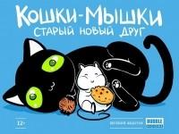 Евгений Федотов - Кошки-мышки. Старый новый друг.