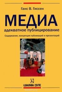 Ганс В. Гиссен - Медиадекватное публицирование. Содержание, концепция публикаций и презентаций
