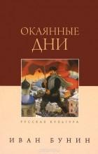 Иван Бунин - Окаянные дни (сборник)