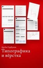 Артём Горбунов - Типографика и вёрстка