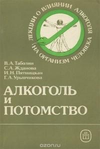 Ирина Пятницкая - Алкоголь и потомство