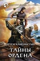 Артем Каменистый - Тайны ордена