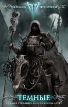 антология - Темные (сборник)