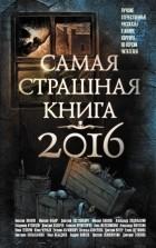 без автора — Самая страшная книга 2016
