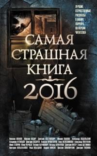 без автора - Самая страшная книга 2016 (сборник)