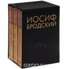 Иосиф Бродский — Иосиф Бродский. Собрание сочинений (комплект из 6 книг)