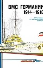 Юрий Апальков - Морская коллекция, 1996, № 03. ВМС Германии 1914-1918