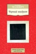 Казимир Малевич - Черный квадрат