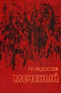 Григорий Федосеев - Меченый. Поиск (сборник)