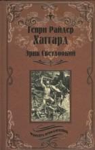 Генри Райдер Хаггард - Эрик Светлоокий