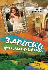 epub Записки филиппинки (сборник)