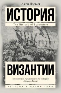 Джон Джулиус Купер Норвич - История Византии