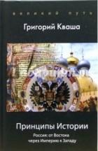 Григорий Кваша — Принципы Истории. Россия: От Востока через империю к Западу
