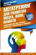 Гонсалес Д. - Мегатренинг для развития мозга, воли, памяти. Упражнения для ума, которые используют миллионеры и чемпионы
