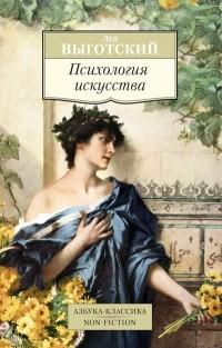 Лев Выготский - Психология искусства