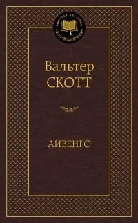 Вальтер Скотт - Айвенго