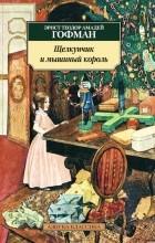 Эрнст Теодор Амадей Гофман - Щелкунчик и мышиный король. Повелитель блох (сборник)