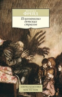 Зигмунд Фрейд - Психоанализ детских страхов (сборник)