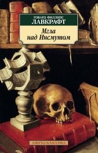Говард Филлипс Лавкрафт - Мгла над Инсмутом (сборник)