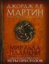 Мартин Джордж Р. Р. - Мир Льда и Пламени