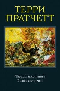Терри Пратчетт - Творцы заклинаний. Вещие сестрички (сборник)