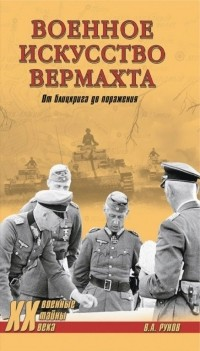 Рунов В.А. - Военное искусство вермахта. От блицкрига до поражения