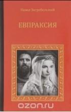Павел Загребельный - Евпраксия