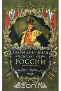 Вольдемар Балязин - Неофициальная история России. Эпоха Павла I