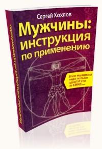 хохлов мужчина инструкция по применению книга скачать - фото 4