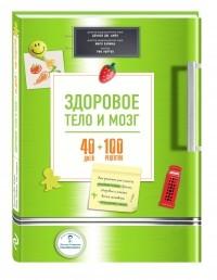 - Здоровое тело и мозг = 40 дней + 100 рецептов