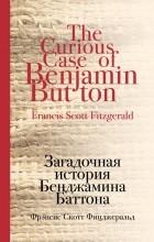 Фрэнсис Скотт Фицджеральд - Загадочная история Бенджамина Баттона (сборник)